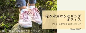 佐々木カウンセリングオフィス3